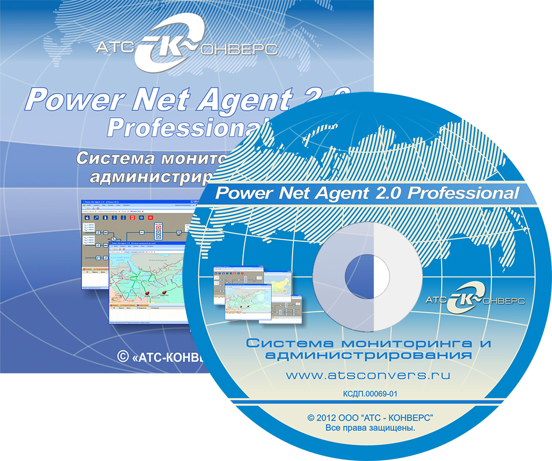 Power Net Agent 2.0 Professional